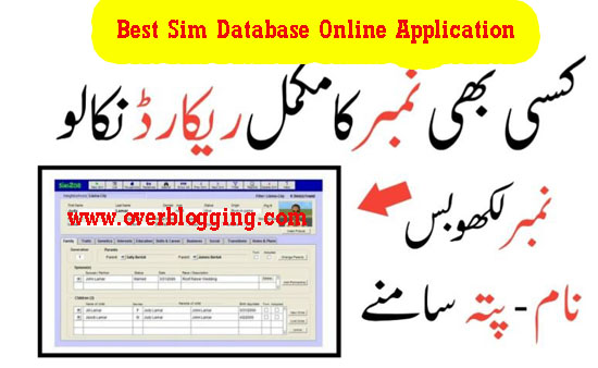 Pakdata ml 2021 Best Sim Database Online Application